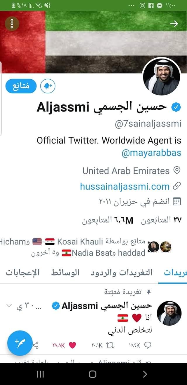 حسين الجسمي يغلق حسابه على تويتر بسبب التنمر بعد اغنيته إلى لبنان